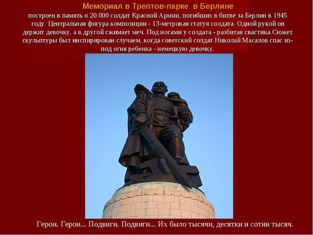 Мемориал в Трептов-парке в Берлине построен в память о 20.000 солдат Красной...