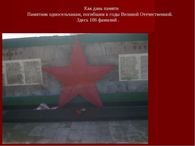 Как дань памяти Памятник односельчанам, погибшим в годы Великой Отечественно...