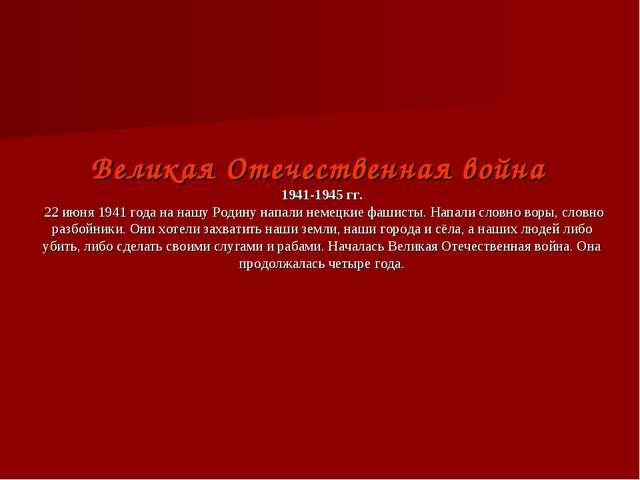 Великая Отечественная война 1941-1945 гг. 22 июня 1941 года на нашу Родину на...