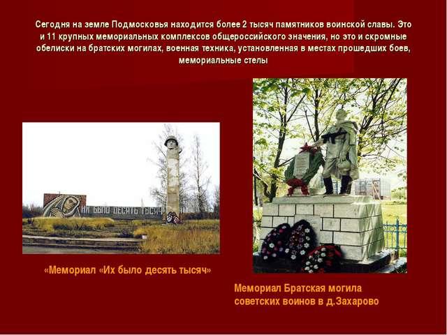 Сегодня наземле Подмосковья находится более 2тысяч памятников воинской слав...