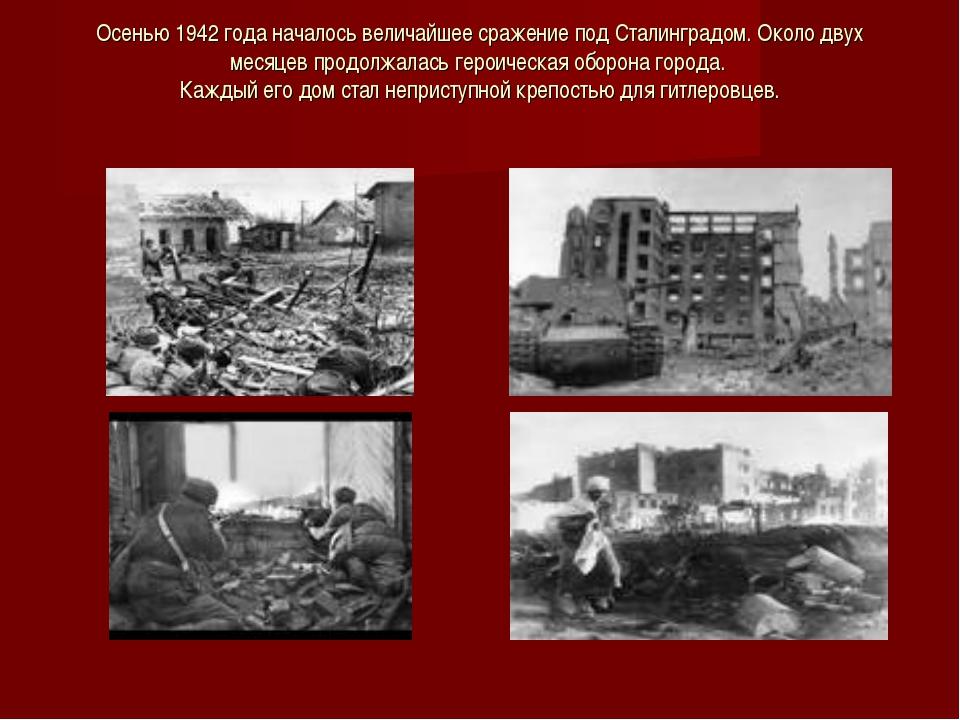 Осенью 1942 года началось величайшее сражение под Сталинградом. Около двух ме...