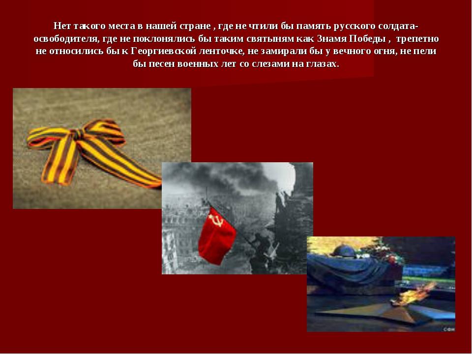 Нет такого места в нашей стране , где не чтили бы память русского солдата-осв...