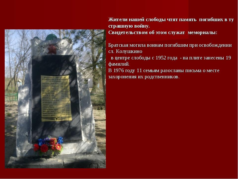 Жители нашей слободы чтят память погибших в ту страшную войну. Свидетельством...