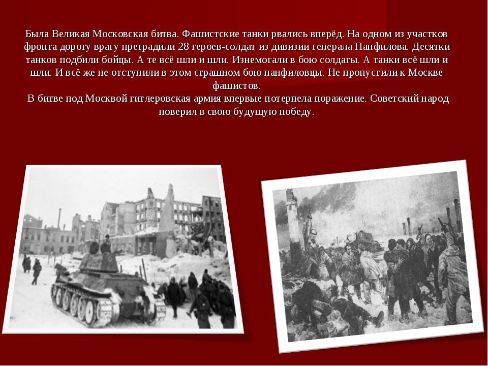 Была Великая Московская битва. Фашистские танки рвались вперёд. На одном из у...
