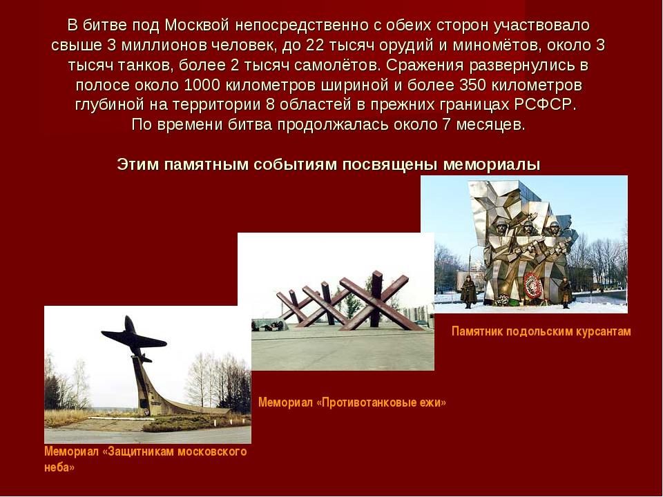 В битве под Москвой непосредственно с обеих сторон участвовало свыше 3 миллио...