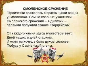 СМОЛЕНСКОЕ СРАЖЕНИЕ Героически сражались с врагом наши воины у Смоленска. Са