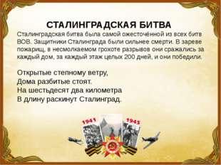 СТАЛИНГРАДСКАЯ БИТВА Сталинградская битва была самой ожесточённой из всех би