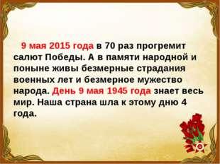 9 мая 2015 года в 70 раз прогремит салют Победы. А в памяти народной и понын