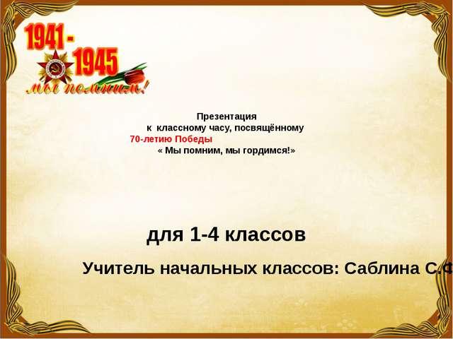 Презентация к классному часу, посвящённому 70-летию Победы « Мы помним, мы г...