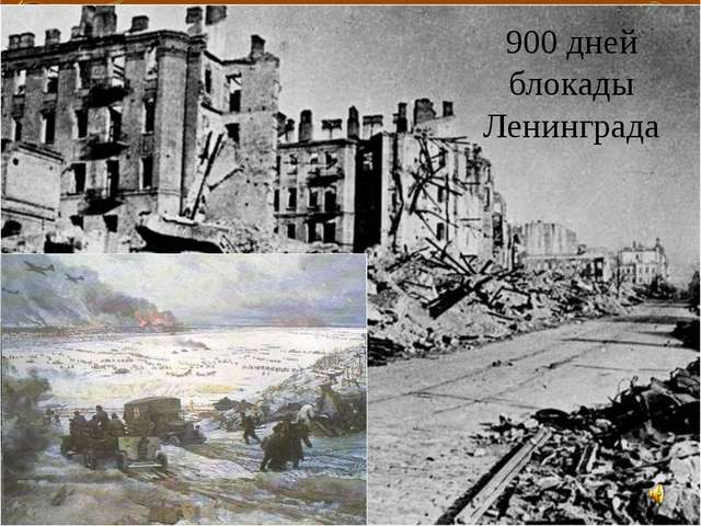 900 дней блокады Ленинграда