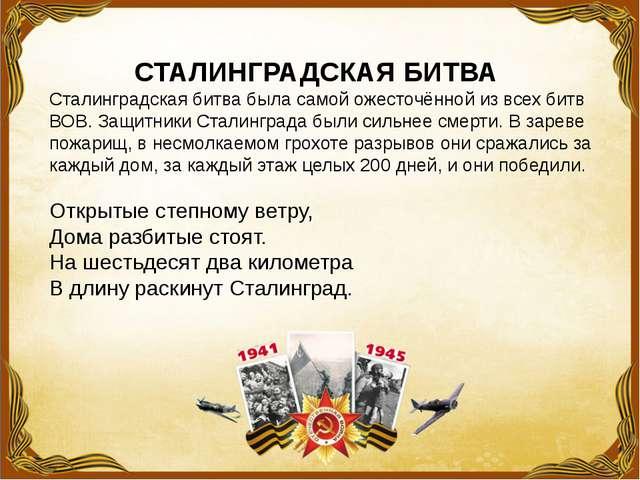 СТАЛИНГРАДСКАЯ БИТВА Сталинградская битва была самой ожесточённой из всех би...