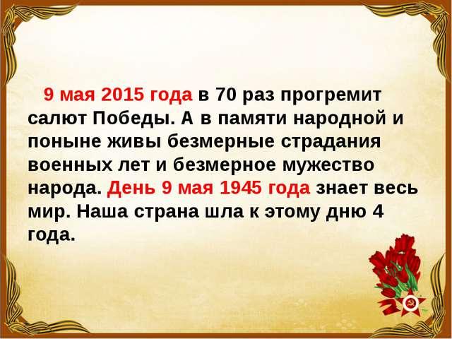 9 мая 2015 года в 70 раз прогремит салют Победы. А в памяти народной и понын...