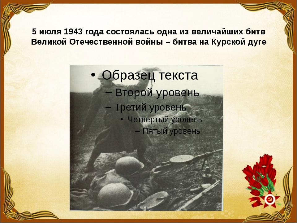 5 июля 1943 года состоялась одна из величайших битв Великой Отечественной вой...