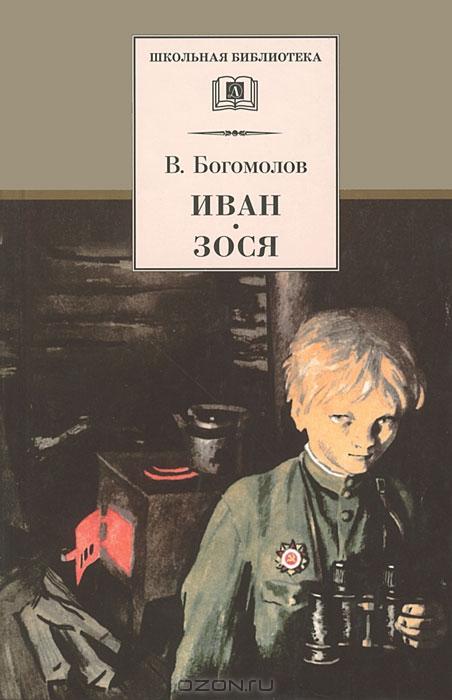 Иван_Зося