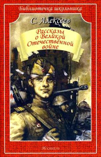 Рассказы о ВОв_1