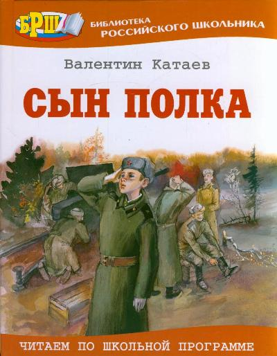 Сын полка_3