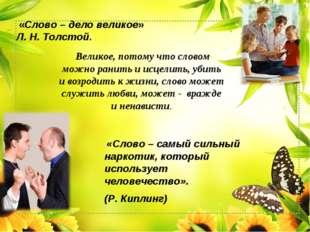 «Слово – дело великое» Л. Н. Толстой.  Великое, потому что словом можно ра