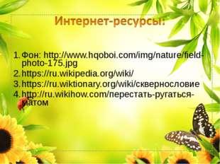 Фон: http://www.hqoboi.com/img/nature/field-photo-175.jpg https://ru.wikiped