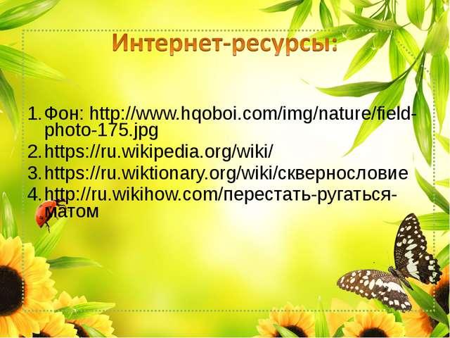 Фон: http://www.hqoboi.com/img/nature/field-photo-175.jpg https://ru.wikiped...