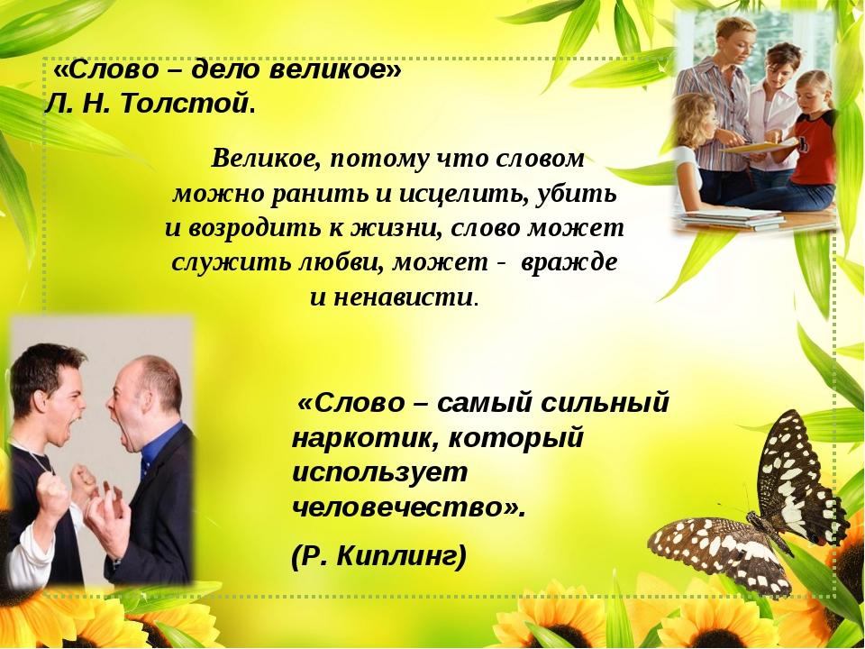 «Слово – дело великое» Л. Н. Толстой.  Великое, потому что словом можно ра...