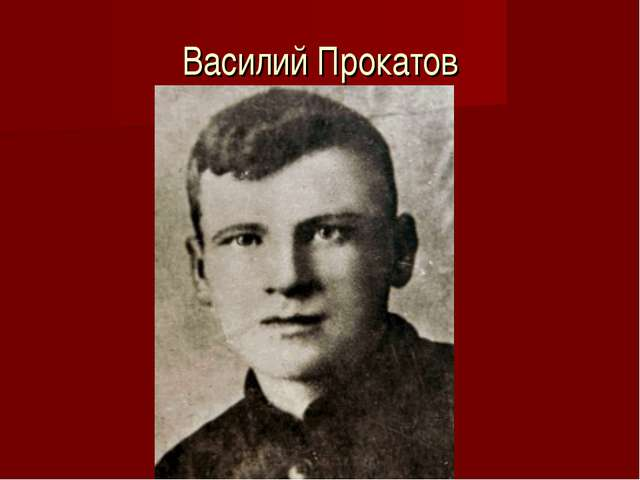 Василий Прокатов