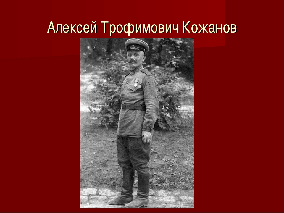 Алексей Трофимович Кожанов