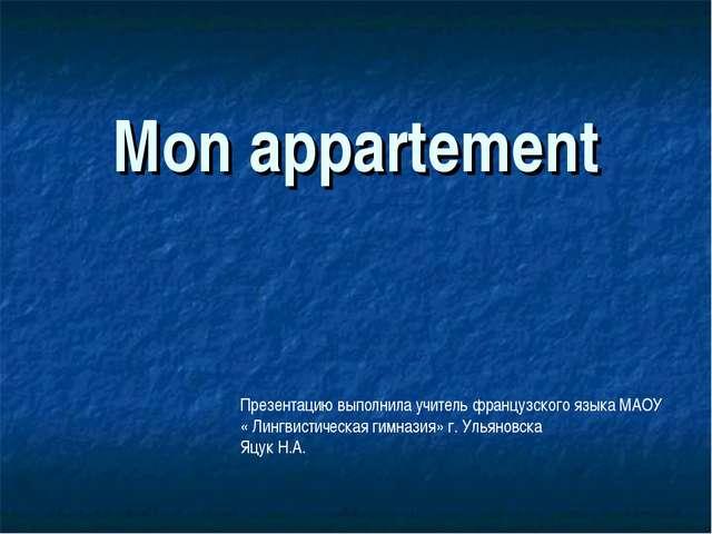 Mon appartement Презентацию выполнила учитель французского языка МАОУ « Лингв...