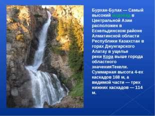 Бурхан-Булак— Самый высокийводопадв Центральной Азии расположен в Ескельди