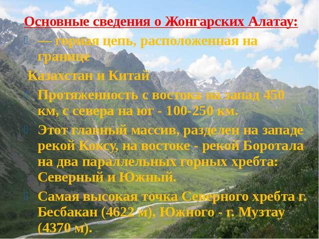 Основные сведения о Жонгарских Алатау: — горная цепь, расположенная на границ...
