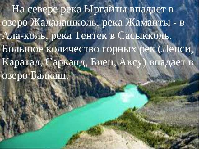 На севере река Ыргайты впадает в озеро Жаланашколь, река Жаманты - в Алаколь...