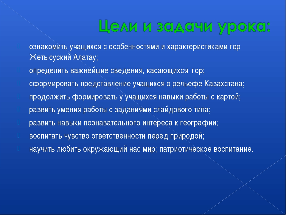 ознакомить учащихся с особенностями и характеристиками гор Жетысуский Алатау...
