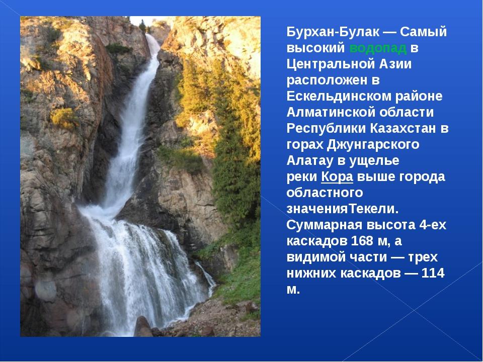 Бурхан-Булак— Самый высокийводопадв Центральной Азии расположен в Ескельди...