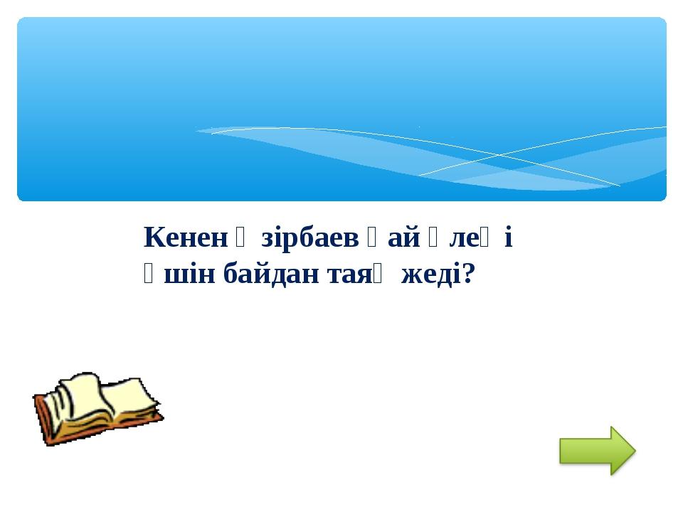 Кенен Әзірбаев қай өлеңі үшін байдан таяқ жеді?