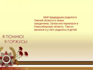 Мой прадедушка родился в Омской области в семье священника. Затем они переех