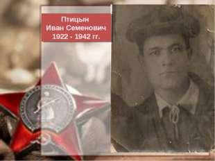 Птицын Иван Семенович 1922 - 1942 гг.