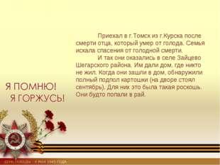 Приехал в г.Томск из г.Курска после смерти отца, который умер от голода. Сем