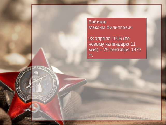 Бабиков Максим Филиппович 28 апреля 1906 (по новому календарю 11 мая) – 25 се...