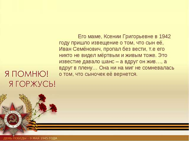Его маме, Ксении Григорьевне в 1942 году пришло извещение о том, что сын её,...