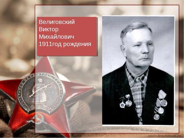 Велиговский Виктор Михайлович 1911год рождения