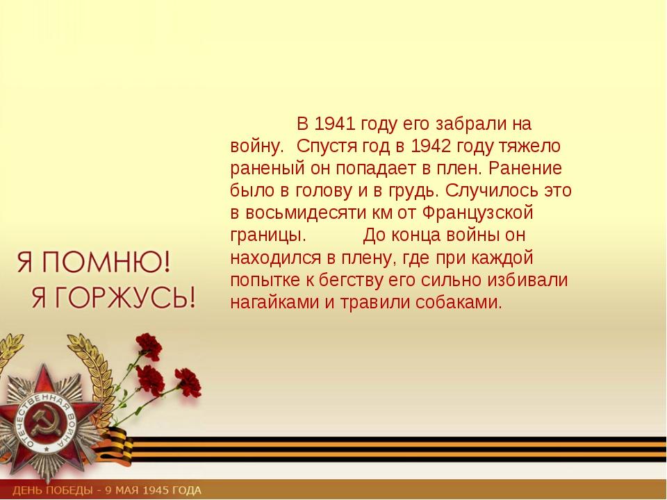 В 1941 году его забрали на войну. Спустя год в 1942 году тяжело раненый он...