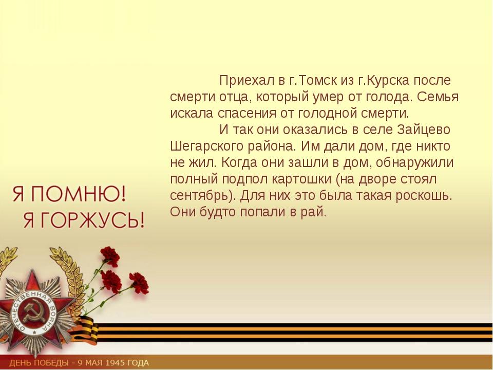 Приехал в г.Томск из г.Курска после смерти отца, который умер от голода. Сем...