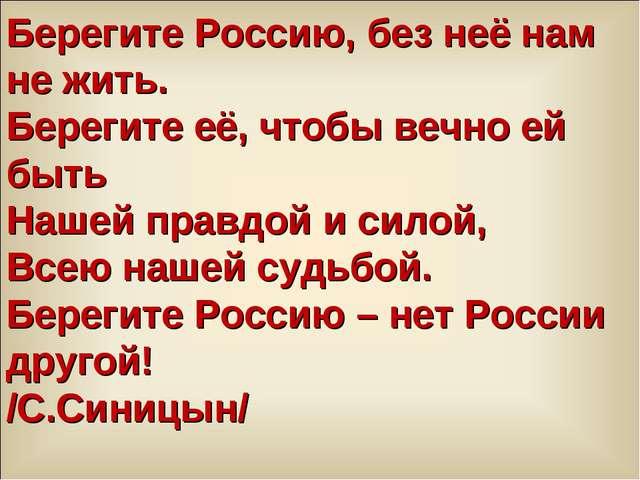 Берегите Россию, без неё нам не жить. Берегите её, чтобы вечно ей быть Нашей...