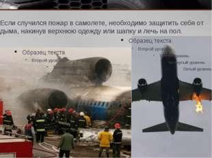 Если случился пожар в самолете, необходимо защитить себя от дыма, накинув вер