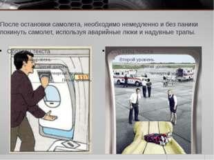После остановки самолета, необходимо немедленно и без паники покинуть самолет