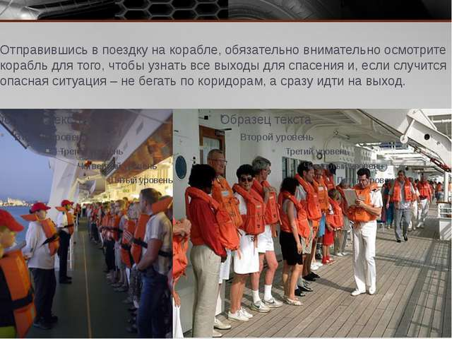 Отправившись в поездку на корабле, обязательно внимательно осмотрите корабль...