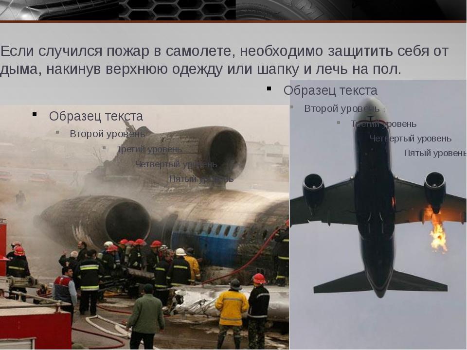 Если случился пожар в самолете, необходимо защитить себя от дыма, накинув вер...