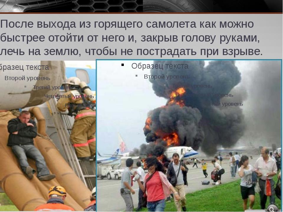 После выхода из горящего самолета как можно быстрее отойти от него и, закрыв...