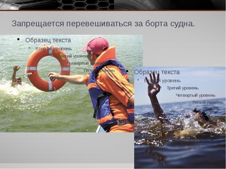 Запрещается перевешиваться за борта судна.