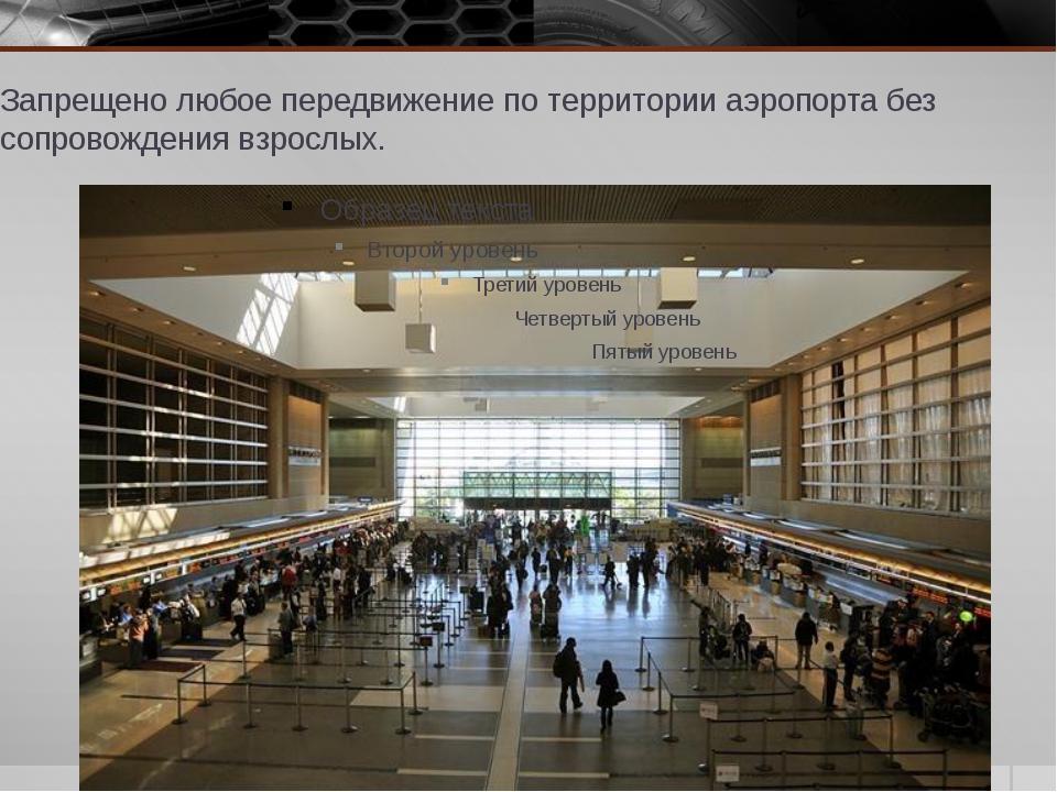 Запрещено любое передвижение по территории аэропорта без сопровождения взросл...