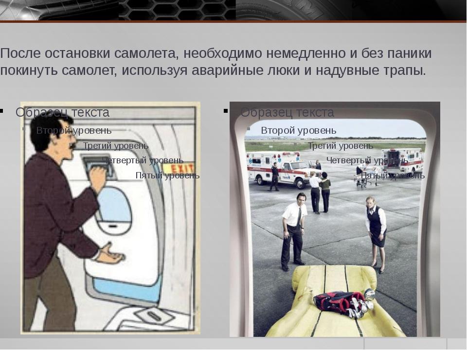 После остановки самолета, необходимо немедленно и без паники покинуть самолет...